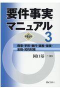 要件事実マニュアル 第3巻 第6版