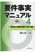 要件事実マニュアル 第4巻 第6版