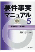 要件事実マニュアル 第5巻 第6版