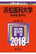 浜松医科大学(医学部〈医学科〉) 2018