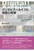 デジタルアーカイブの理論と政策 / デジタル文化資源の活用に向けて