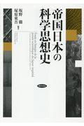帝国日本の科学思想史