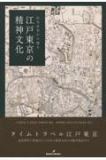 江戸東京の精神文化 / 社寺会堂から探る