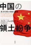 中国の領土紛争