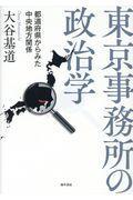 東京事務所の政治学