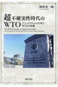 超不確実性時代のWTO
