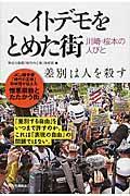 ヘイトデモをとめた街 / 川崎・桜本の人びと
