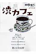 渋カフェ / 憩いの全112軒