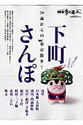 50歳からの東京散歩 vol.1