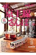 ザ・京王線さんぽ / 全69駅掲載!
