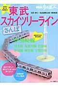 東武スカイツリーラインさんぽ / 浅草・押上~東武動物公園全駅掲載!