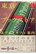 東京ブックストア&ブックカフェ案内 / 大人の自由時間
