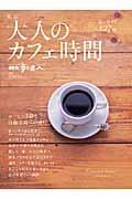 東京大人のカフェ時間