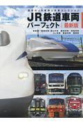 JR鉄道車両パーフェクト最新版 / 現役のJR車両&列車コレクション