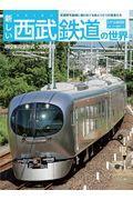 新しい西武鉄道の世界 / 武蔵野を縦横に駆けめぐる色とりどりの電車たち
