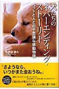 犬たちのネバーエンディング・ストーリー / ペットと人との不思議な感動物語