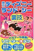 東京ディズニーランド&シー裏技ハンディガイド 2011年版