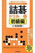 詰碁ドリル 1(初級編)
