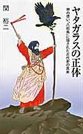 ヤタガラスの正体 / 神の使い「八咫烏」に隠された古代史の真実