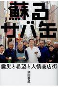 蘇るサバ缶 / 震災と希望と人情商店街