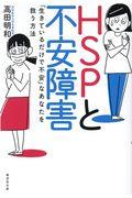 HSPと不安障害 / 「生きているだけで不安」なあなたを救う方法