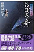 おぼろ舟 / 隅田川御用帳