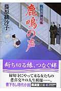 鹿鳴の声 / 隅田川御用帳