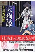 天狗姫 / おっとり聖四郎事件控