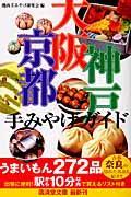 大阪・京都・神戸手みやげガイド