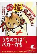 あなたの猫の偏差値は? / 決定版!ニャンコの『実力診断』!!