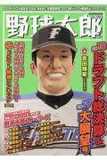 野球太郎 No.029