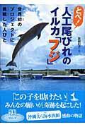 とべ!人工尾びれのイルカ「フジ」 / 世界初のプロジェクトに挑戦した人びと