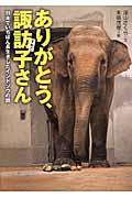 ありがとう、諏訪子さん / 日本でいちばん長生きしたインドゾウの話