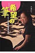 希望の筆 / ダウン症の書家・金澤翔子物語