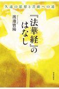 『法華経』のはなし / 久遠の思想と菩薩への道