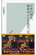 日本の国宝、最初はこんな色だった