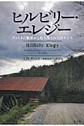 ヒルビリー・エレジー / アメリカの繁栄から取り残された白人たち