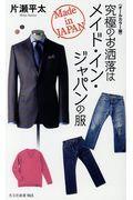 究極のお洒落はメイド・イン・ジャパンの服