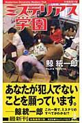 ミステリアス学園 / 本格推理小説