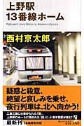 上野駅13番線ホーム / 長編推理小説