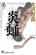 炎蛹 / 新宿鮫5 長編刑事小説