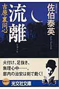 流離 2版 / 吉原裏同心1 長編時代小説
