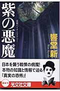 紫の悪魔 / 長編バイオ・ミステリー