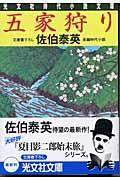 五家狩り / 長編時代小説