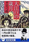 大江戸の歳月 / 新鷹会・傑作時代小説選