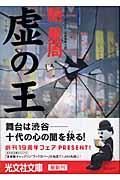 虚の王 / 長編暗黒小説