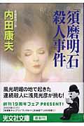 「須磨明石」殺人事件 / 長編推理小説