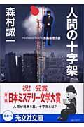 人間の十字架 / 長編推理小説