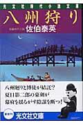 八州狩り / 長編時代小説