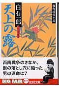 天上の露 / 傑作時代小説